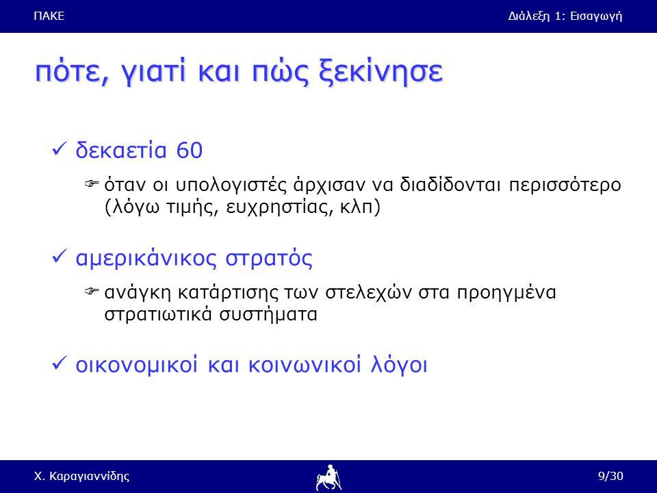 ΠΑΚΕΔιάλεξη 1: Εισαγωγή Χ. Καραγιαννίδης9/30 πότε, γιατί και πώς ξεκίνησε δεκαετία 60  όταν οι υπολογιστές άρχισαν να διαδίδονται περισσότερο (λόγω τ