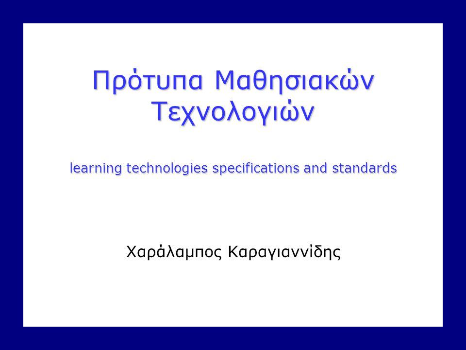 ΠΑΚΕΔιάλεξη 3: Πρότυπα Χ. Καραγιαννίδης12/75 learning resource meta-data specification