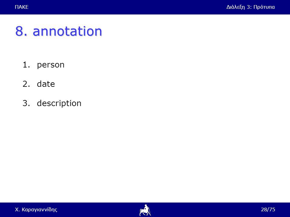 ΠΑΚΕΔιάλεξη 3: Πρότυπα Χ. Καραγιαννίδης28/75 8. annotation 1.person 2.date 3.description