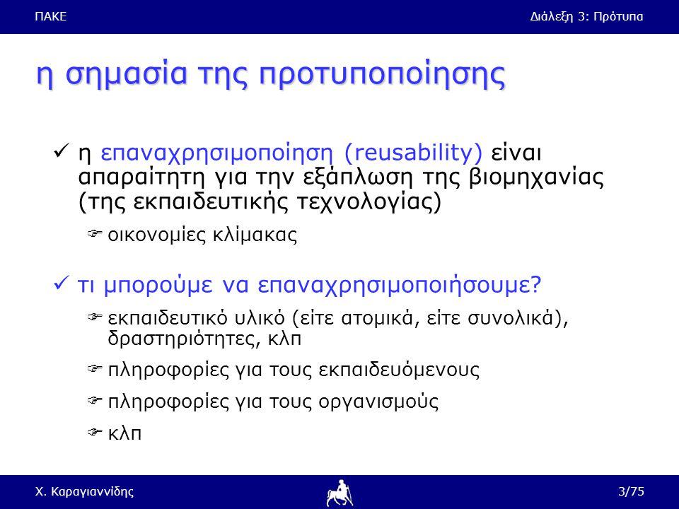 ΠΑΚΕΔιάλεξη 3: Πρότυπα Χ.Καραγιαννίδης44/75 1.
