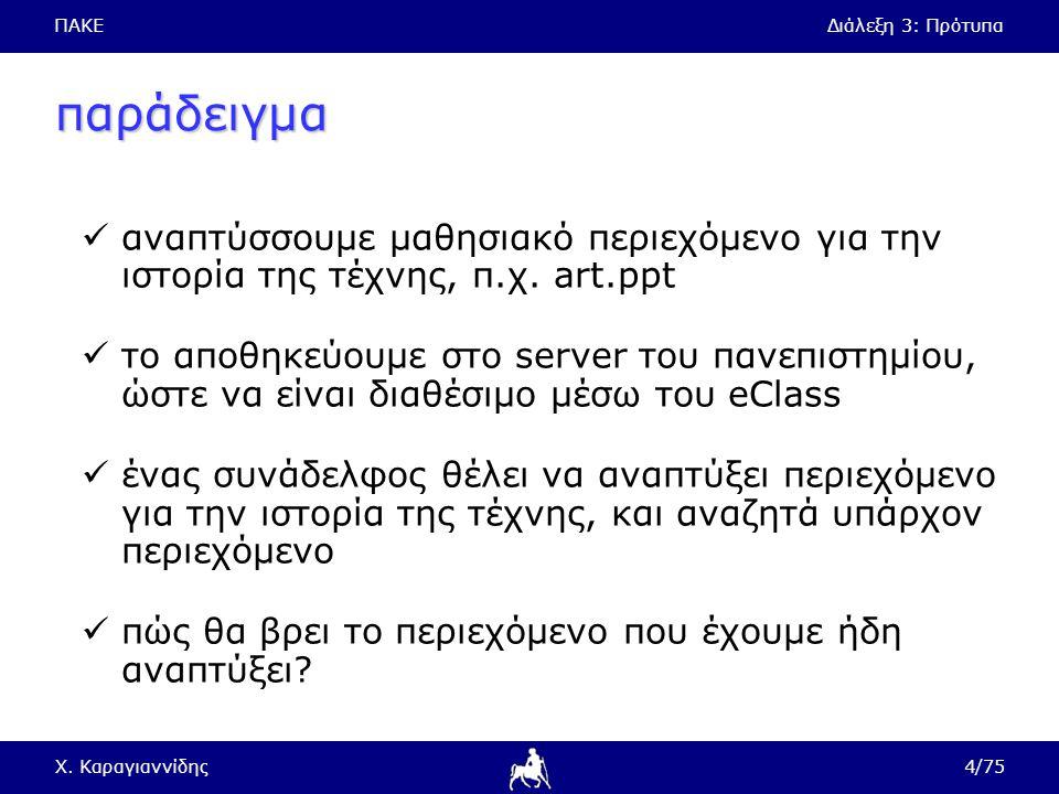 ΠΑΚΕΔιάλεξη 3: Πρότυπα Χ. Καραγιαννίδης75/75 καλή συνέχεια για οτιδήποτε χρειαστεί karagian@uth.gr