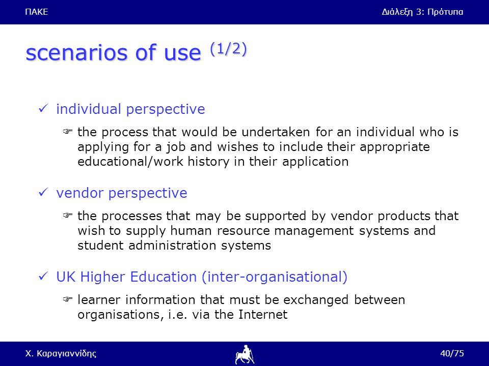 ΠΑΚΕΔιάλεξη 3: Πρότυπα Χ.