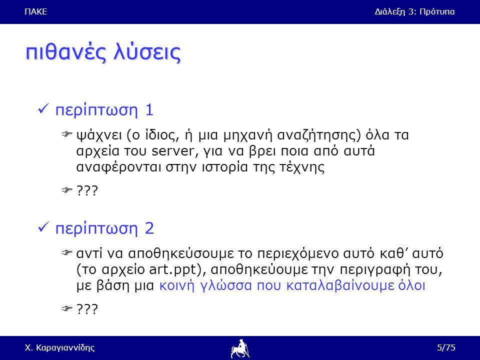 ΠΑΚΕΔιάλεξη 3: Πρότυπα Χ.Καραγιαννίδης46/75 3.