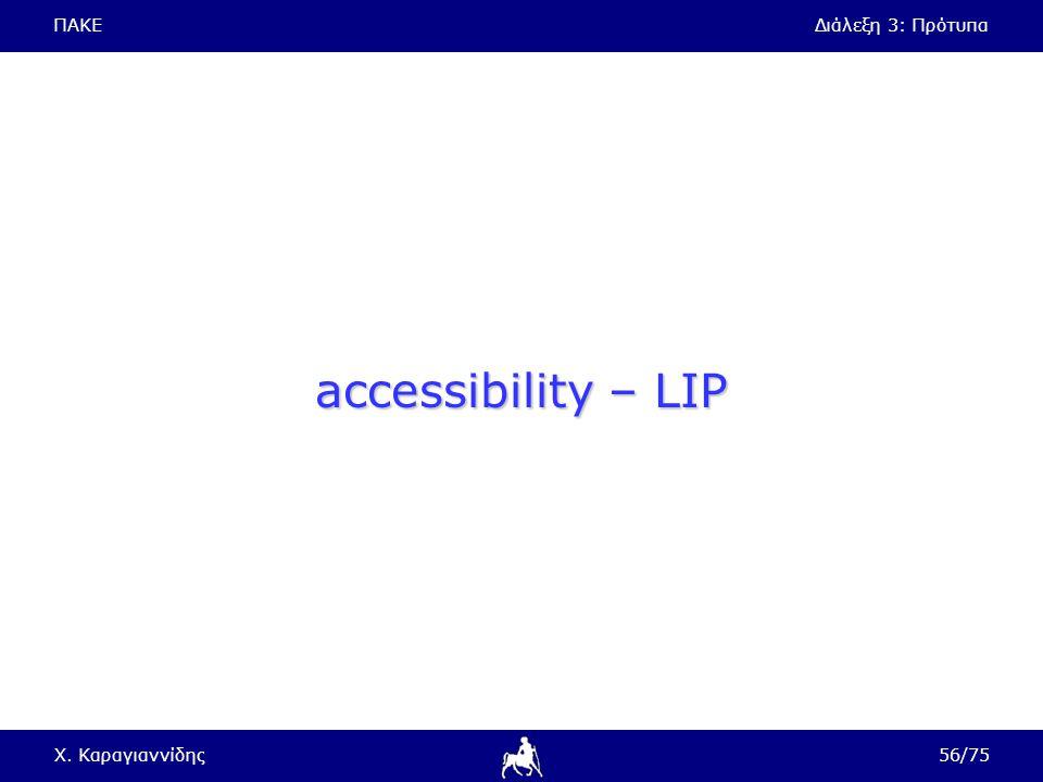 ΠΑΚΕΔιάλεξη 3: Πρότυπα Χ. Καραγιαννίδης56/75 accessibility – LIP