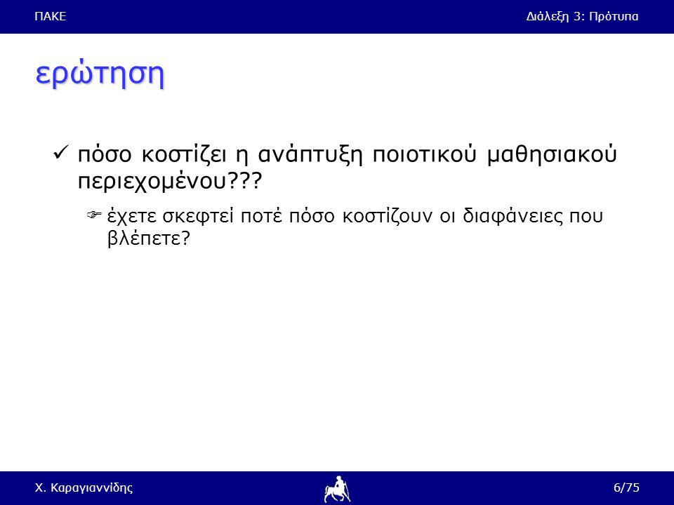 ΠΑΚΕΔιάλεξη 3: Πρότυπα Χ.Καραγιαννίδης47/75 4.