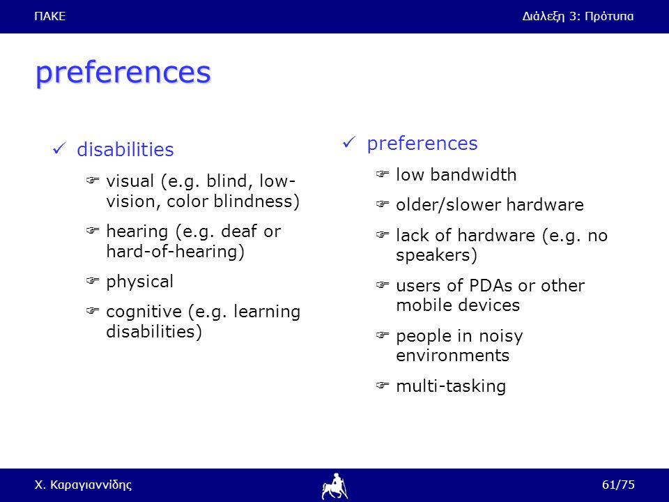 ΠΑΚΕΔιάλεξη 3: Πρότυπα Χ. Καραγιαννίδης61/75 preferences disabilities  visual (e.g.