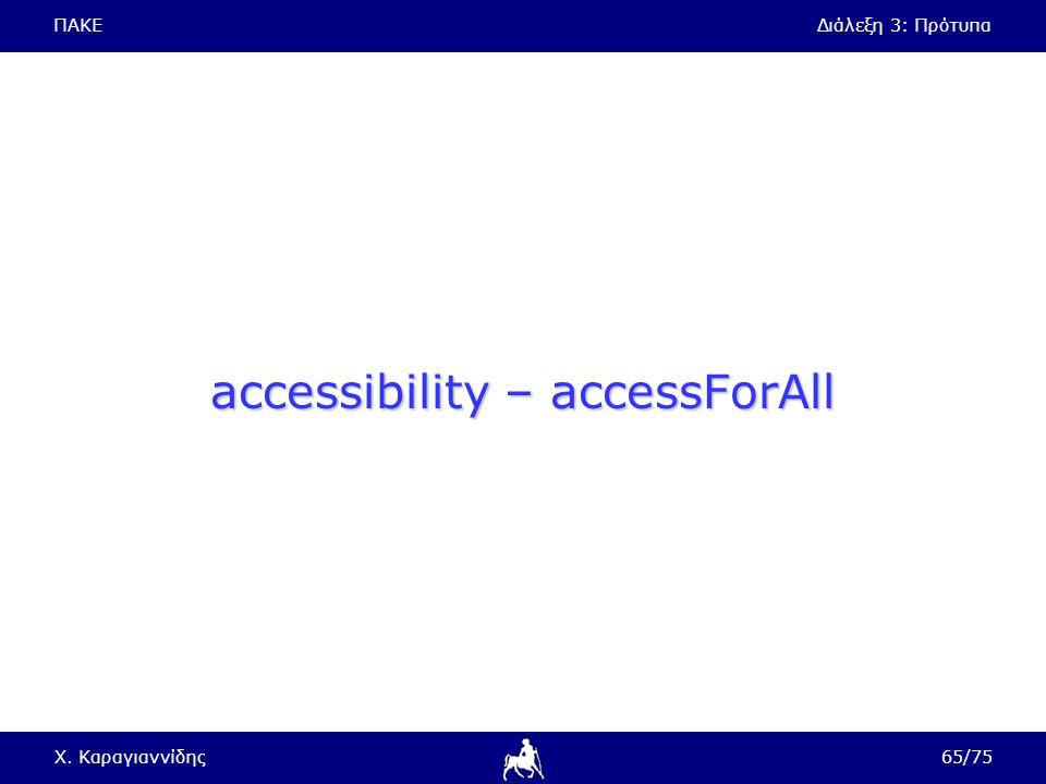ΠΑΚΕΔιάλεξη 3: Πρότυπα Χ. Καραγιαννίδης65/75 accessibility – accessForAll