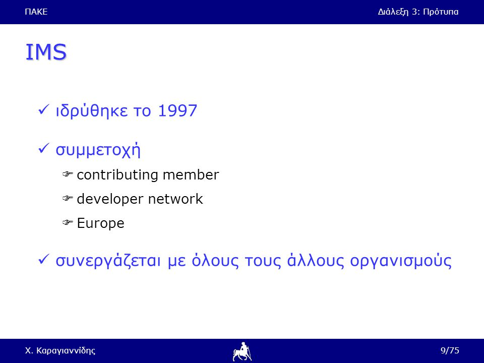 ΠΑΚΕΔιάλεξη 3: Πρότυπα Χ.Καραγιαννίδης50/75 7.