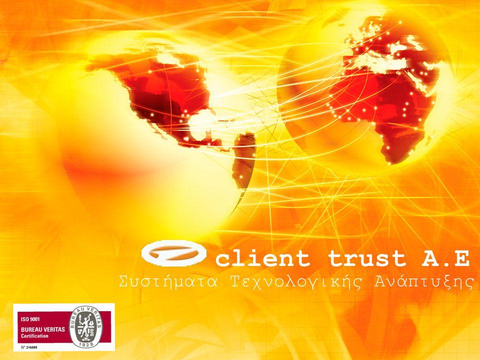 client trust A.Ε Συστήματα Τεχνολογικής Ανάπτυξης