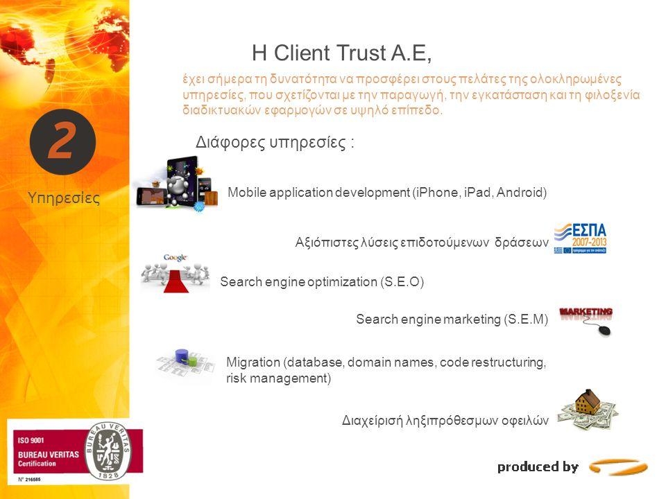 Υπηρεσίες Η Client Trust A.E, έχει σήμερα τη δυνατότητα να προσφέρει στους πελάτες της ολοκληρωμένες υπηρεσίες, που σχετίζονται με την παραγωγή, την ε