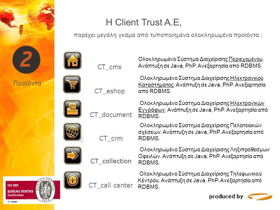 Προϊόντα Η Client Trust A.E, παρέχει μεγάλη γκάμα από τυποποιημένα ολοκληρωμένα προϊόντα : CT_cms Ολοκληρωμένο Σύστημα Διαχείρισης Περιεχομένου. Ανάπτ