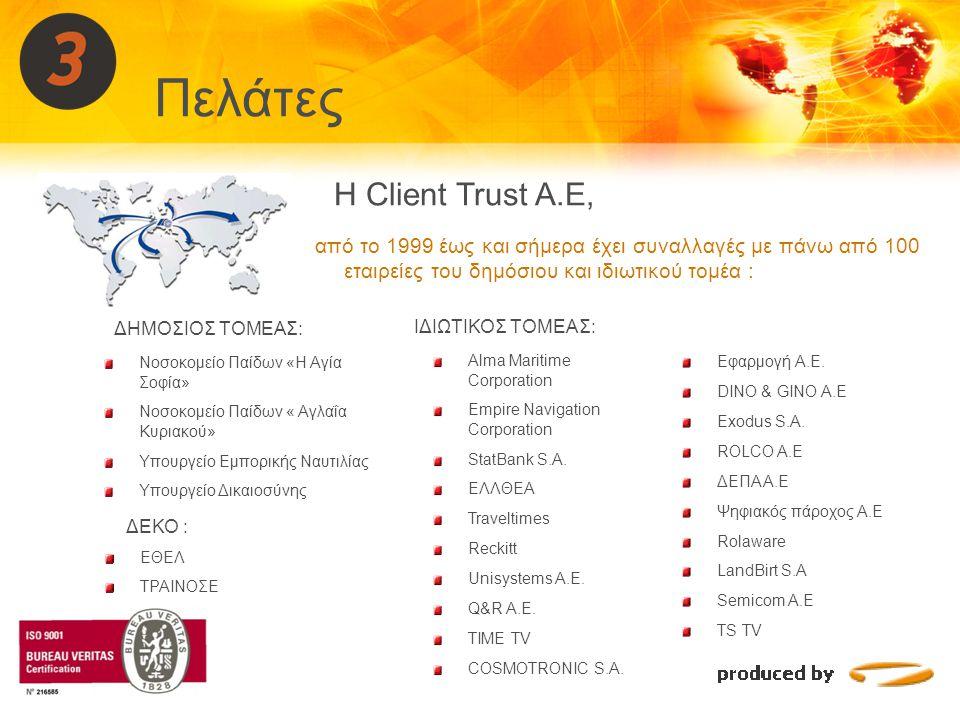 Πελάτες Η Client Trust A.E, από το 1999 έως και σήμερα έχει συναλλαγές με πάνω από 100 εταιρείες του δημόσιου και ιδιωτικού τομέα : Νοσοκομείο Παίδων