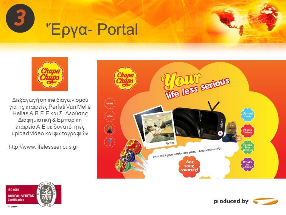 Διεξαγωγή online διαγωνισμού για τις εταιρείες Perfeti Van Melle Hellas Α.Β.Ε.Ε και Σ. Λεούσης Διαφημιστική & Εμπορική εταιρεία Α.Ε με δυνατότητες upl