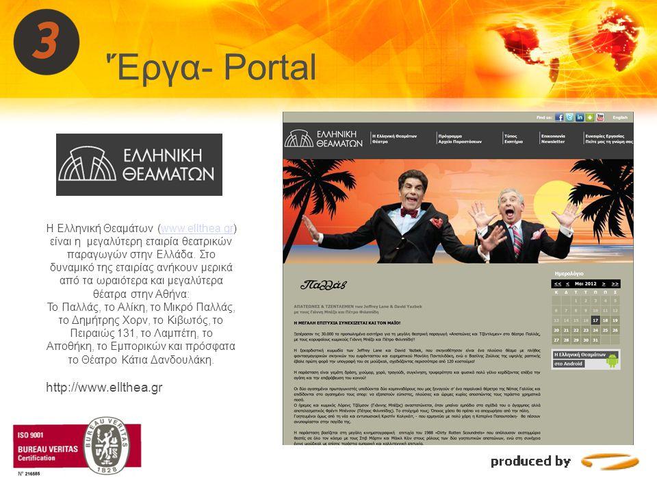 Η Ελληνική Θεαμάτων (www.ellthea.gr) είναι η μεγαλύτερη εταιρία θεατρικών παραγωγών στην Ελλάδα. Στο δυναμικό της εταιρίας ανήκουν μερικά από τα ωραιό