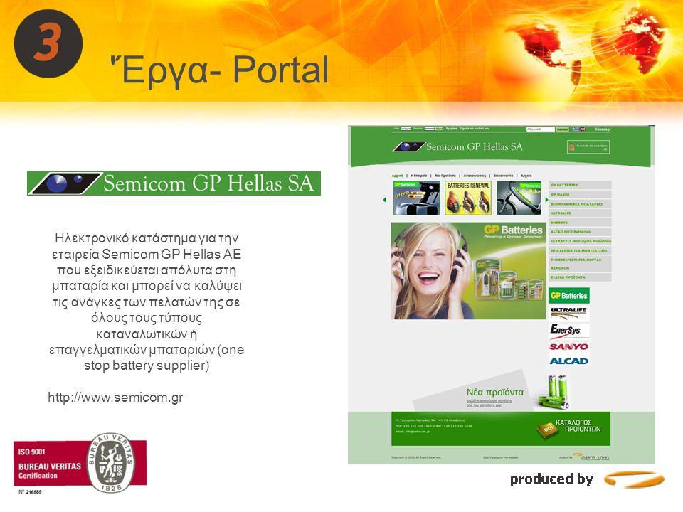 Ηλεκτρονικό κατάστημα για την εταιρεία Semicom GP Hellas AE που εξειδικεύεται απόλυτα στη μπαταρία και μπορεί να καλύψει τις ανάγκες των πελατών της σ