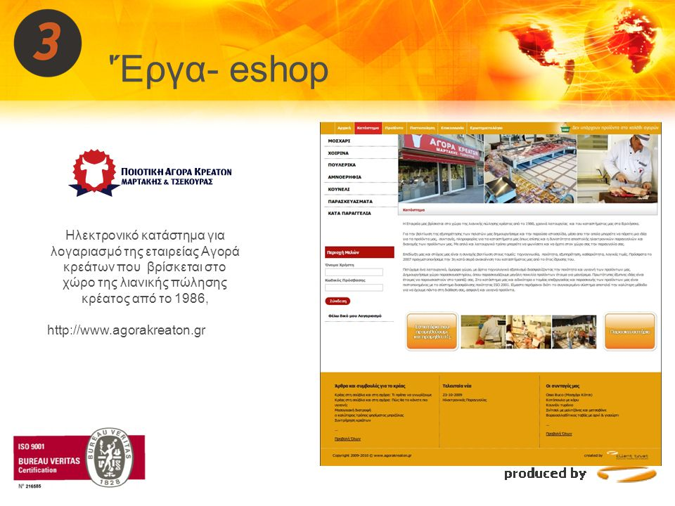 Ηλεκτρονικό κατάστημα για λογαριασμό της εταιρείας Αγορά κρεάτων που βρίσκεται στο χώρο της λιανικής πώλησης κρέατος από το 1986, http://www.agorakrea