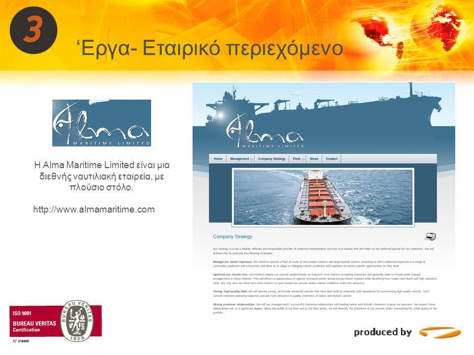 'Eργα- Εταιρικό περιεχόμενο H Alma Maritime Limited είναι μια διεθνής ναυτιλιακή εταιρεία, με πλούσιο στόλο. http://www.almamaritime.com