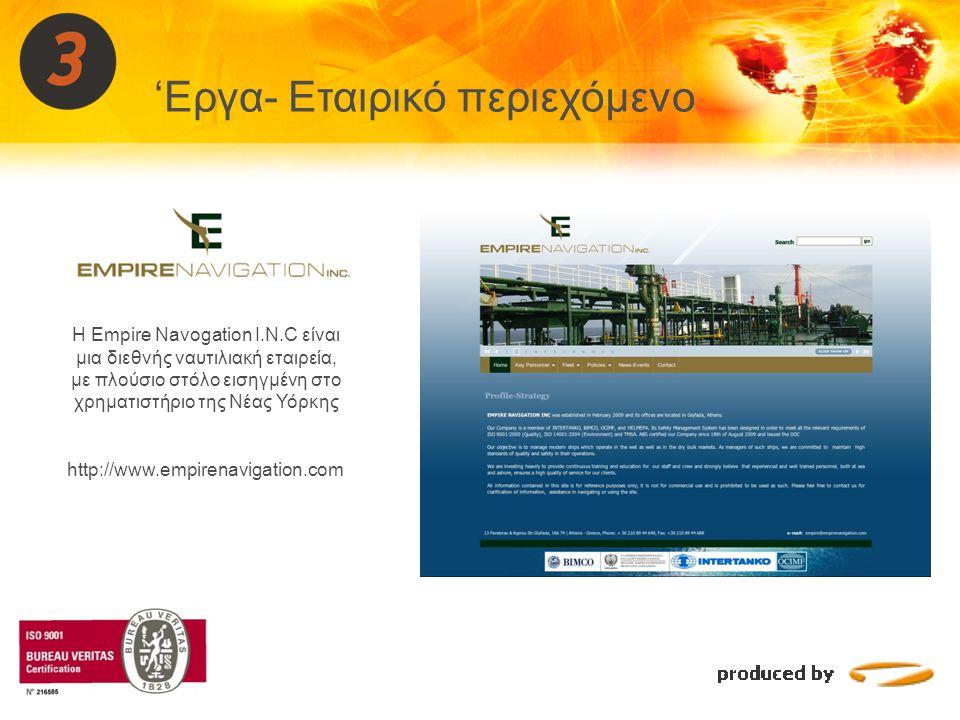 H Empire Navogation I.N.C είναι μια διεθνής ναυτιλιακή εταιρεία, με πλούσιο στόλο εισηγμένη στο χρηματιστήριο της Νέας Υόρκης http://www.empirenavigat
