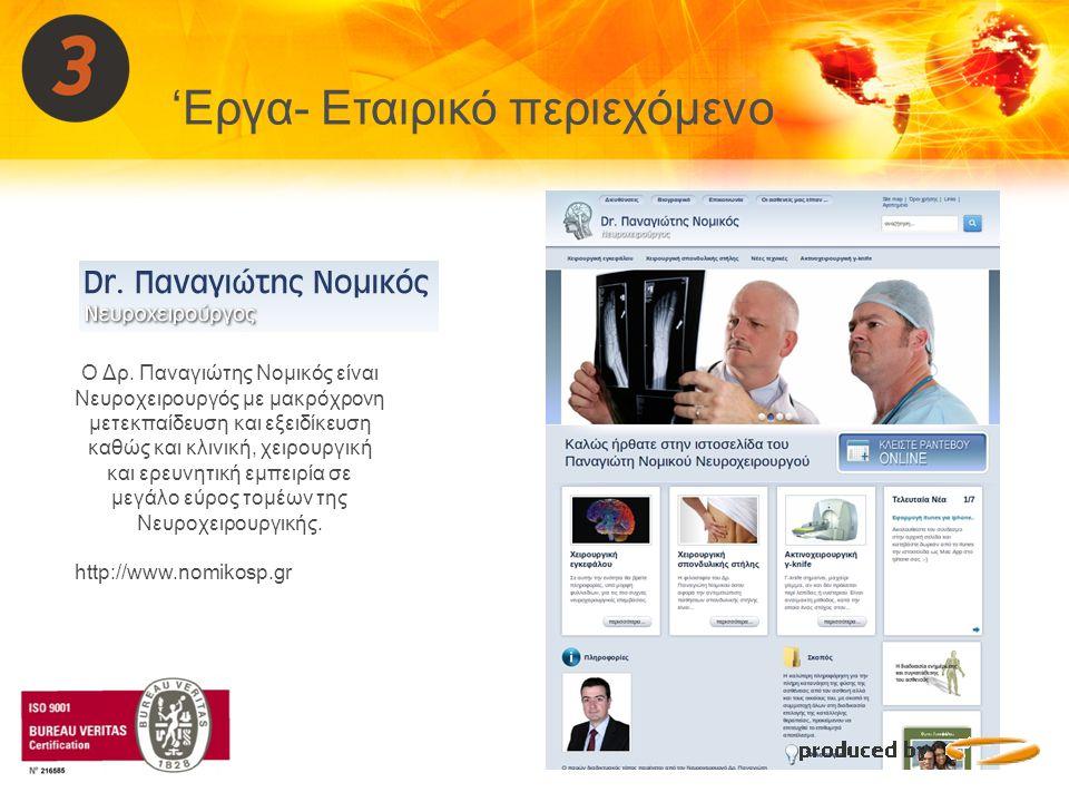 O Δρ. Παναγιώτης Νομικός είναι Νευροχειρουργός με μακρόχρονη μετεκπαίδευση και εξειδίκευση καθώς και κλινική, χειρουργική και ερευνητική εμπειρία σε μ