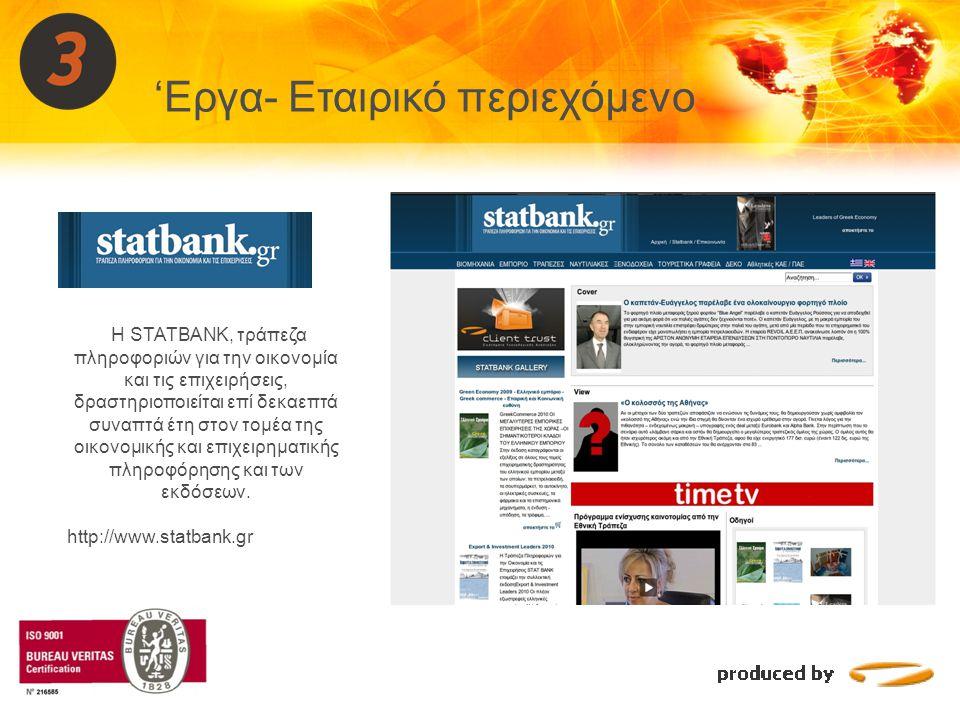 H STATBANK, τράπεζα πληροφοριών για την οικονομία και τις επιχειρήσεις, δραστηριοποιείται επί δεκαεπτά συναπτά έτη στον τομέα της οικονομικής και επιχ