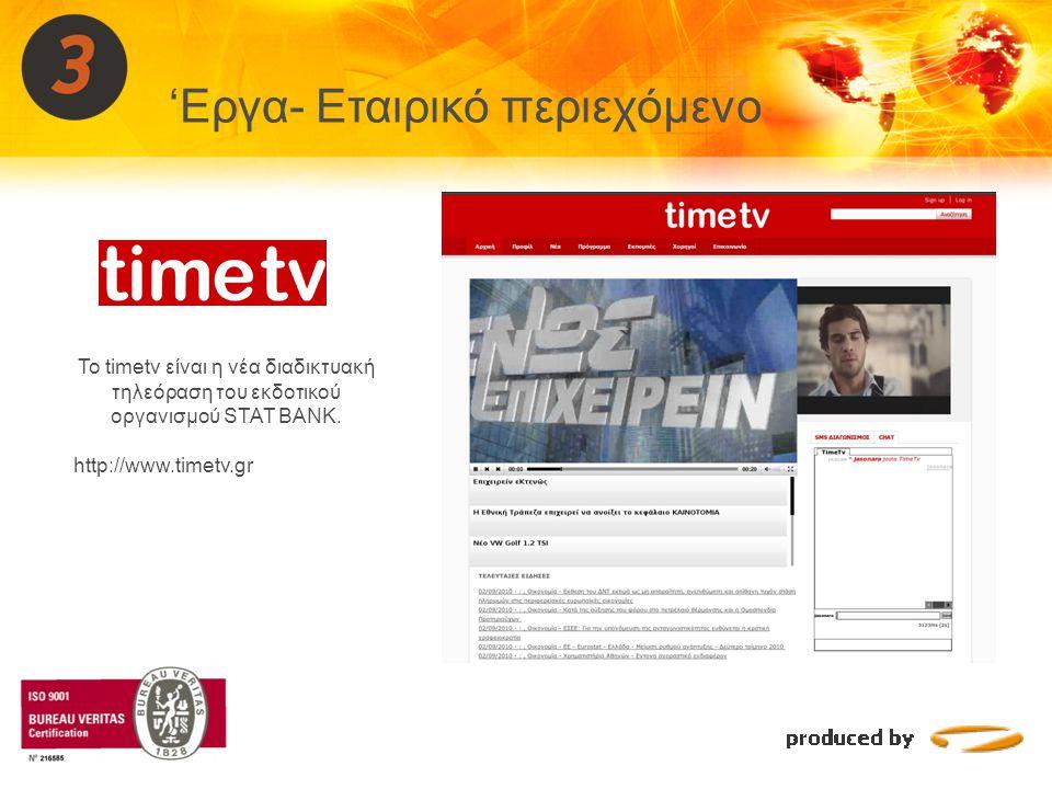 To timetv είναι η νέα διαδικτυακή τηλεόραση του εκδοτικού οργανισμού STAT BANK. http://www.timetv.gr 'Eργα- Εταιρικό περιεχόμενο