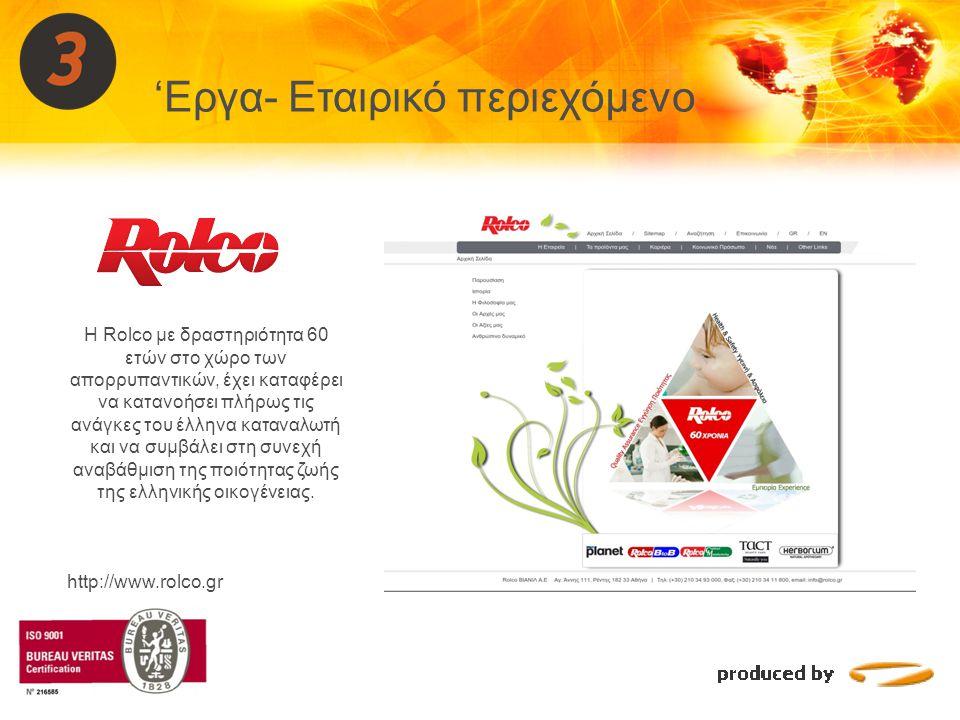 H Rolco με δραστηριότητα 60 ετών στο χώρο των απορρυπαντικών, έχει καταφέρει να κατανοήσει πλήρως τις ανάγκες του έλληνα καταναλωτή και να συμβάλει στ