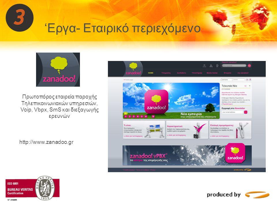 Πρωτοπόρος εταιρεία παροχής Τηλεπικοινωνιακών υπηρεσιών, Voip, Vbpx, SmS και διεξαγωγής ερευνών http://www.zanadoo.gr 'Eργα- Εταιρικό περιεχόμενο