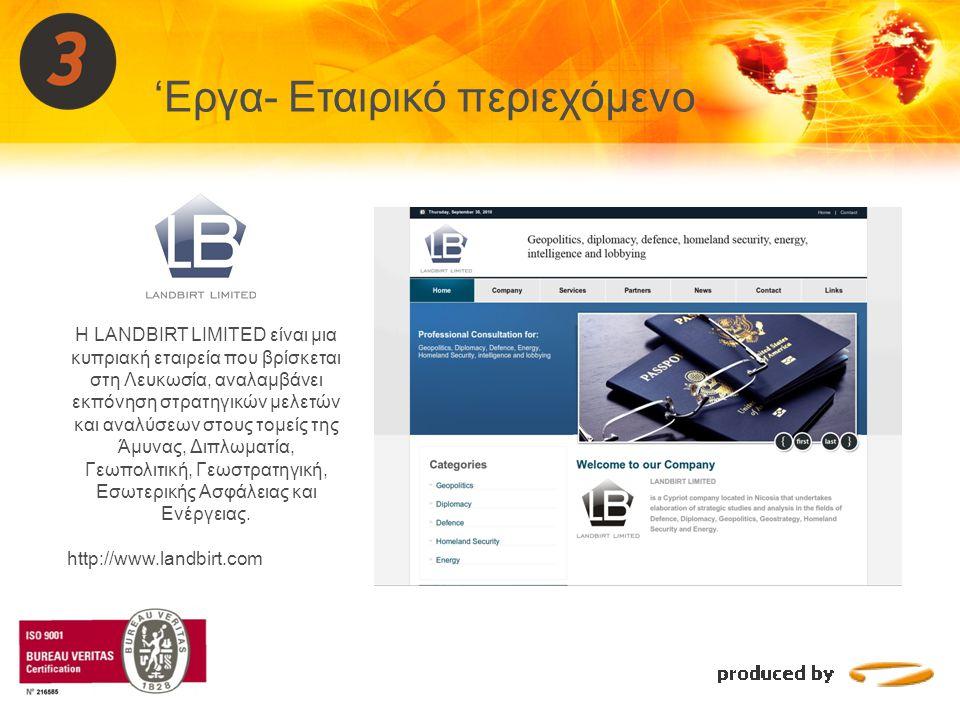 H LANDBIRT LIMITED είναι μια κυπριακή εταιρεία που βρίσκεται στη Λευκωσία, αναλαμβάνει εκπόνηση στρατηγικών μελετών και αναλύσεων στους τομείς της Άμυ