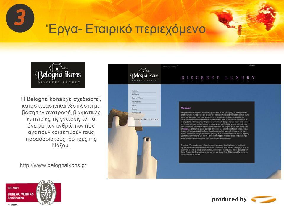 H Belogna ikons έχει σχεδιαστεί, κατασκευαστεί και εξοπλιστεί με βάση την ανατροφή, βιωματικές εμπειρίες, τις γνώσεις και τα όνειρα των ανθρώπων που α