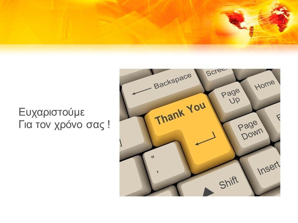 Ευχαριστούμε Για τον χρόνο σας !