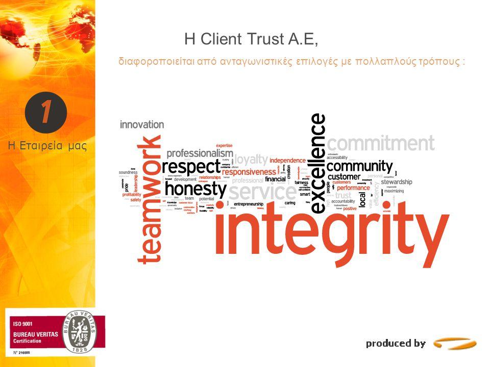 Η Εταιρεία μας διαφοροποιείται από ανταγωνιστικές επιλογές με πολλαπλούς τρόπους : Η Client Trust A.E,