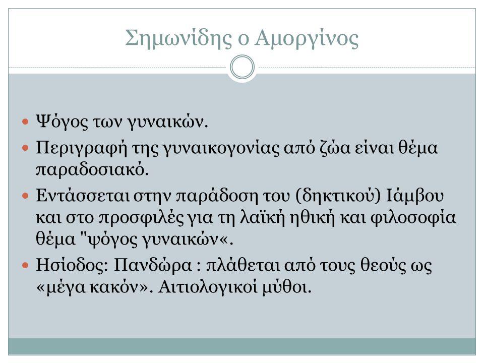 Σημωνίδης ο Αμοργίνος Ψόγος των γυναικών. Περιγραφή της γυναικογονίας από ζώα είναι θέμα παραδοσιακό. Εντάσσεται στην παράδοση του (δηκτικού) Ιάμβου κ