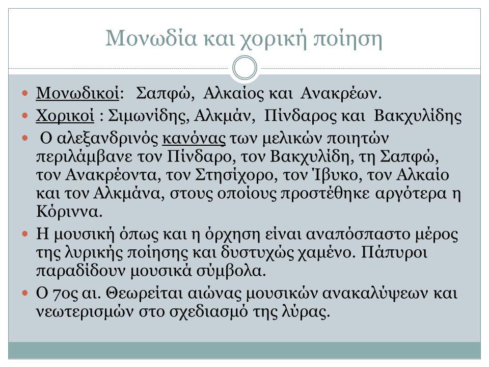 Μονωδία και χορική ποίηση Μονωδικοί: Σαπφώ, Αλκαίος και Ανακρέων. Χορικοί : Σιμωνίδης, Αλκμάν, Πίνδαρος και Βακχυλίδης Ο αλεξανδρινός κανόνας των μελι