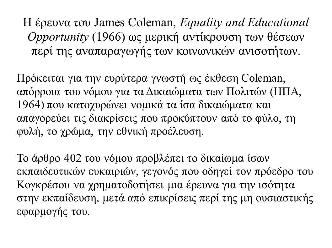 Η έρευνα του James Coleman, Equality and Educational Opportunity (1966) ως μερική αντίκρουση των θέσεων περί της αναπαραγωγής των κοινωνικών ανισοτήτω