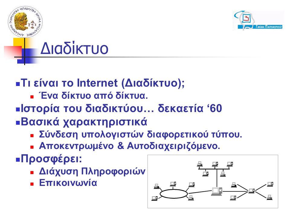 Τι είναι το Internet (Διαδίκτυο); Ένα δίκτυο από δίκτυα.
