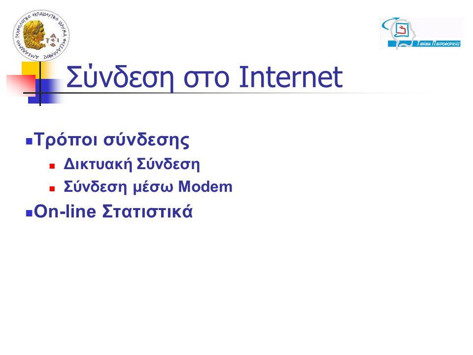 Τρόποι σύνδεσης Δικτυακή Σύνδεση Σύνδεση μέσω Modem On-line Στατιστικά Σύνδεση στο Internet
