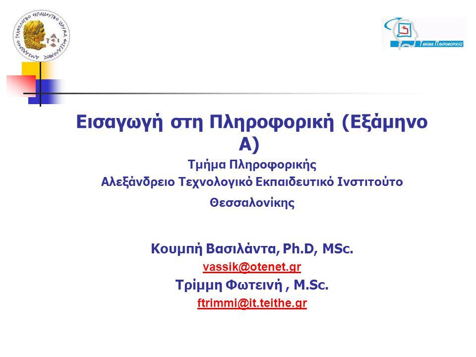 Εισαγωγή στη Πληροφορική (Εξάμηνο A) Τμήμα Πληροφορικής Αλεξάνδρειο Τεχνολογικό Εκπαιδευτικό Ινστιτούτο Θεσσαλονίκης Κουμπή Βασιλάντα, Ph.D, MSc. vass