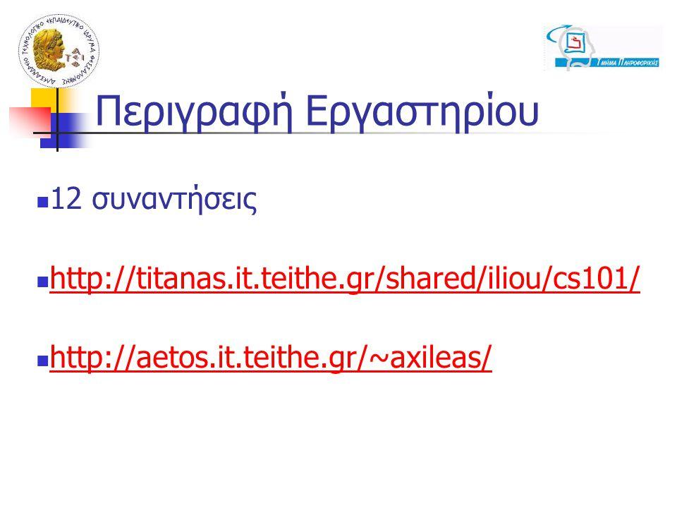 12 συναντήσεις http://titanas.it.teithe.gr/shared/iliou/cs101/ http://aetos.it.teithe.gr/~axileas/ Περιγραφή Εργαστηρίου