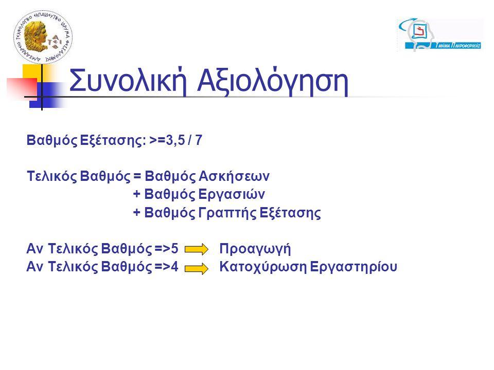 Βαθμός Εξέτασης: >=3,5 / 7 Τελικός Βαθμός = Βαθμός Ασκήσεων + Βαθμός Εργασιών + Βαθμός Γραπτής Εξέτασης Αν Τελικός Βαθμός =>5 Προαγωγή Αν Τελικός Βαθμ