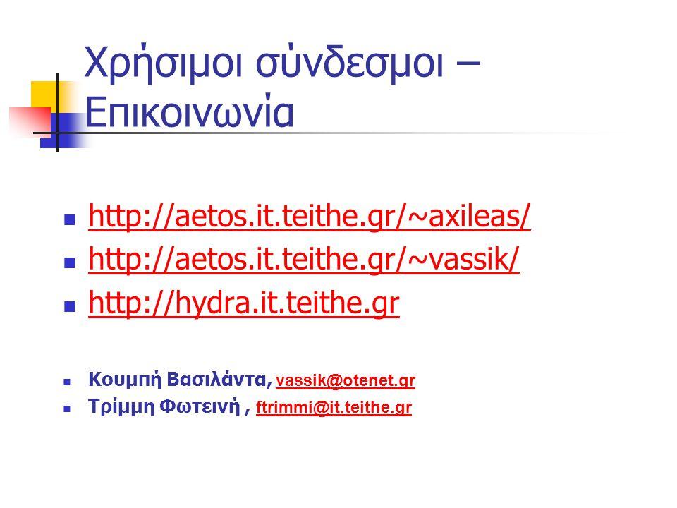 Χρήσιμοι σύνδεσμοι – Επικοινωνία http://aetos.it.teithe.gr/~axileas/ http://aetos.it.teithe.gr/~vassik/ http://hydra.it.teithe.gr Κουμπή Βασιλάντα, va