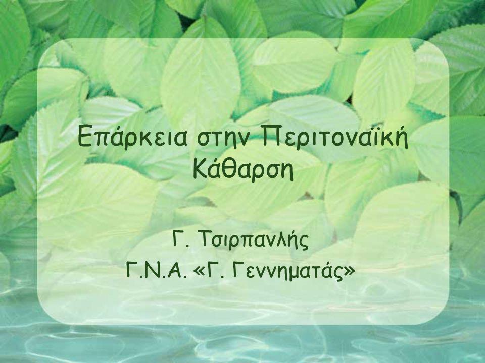 Επάρκεια στην Περιτοναϊκή Κάθαρση Γ. Τσιρπανλής Γ.Ν.Α. «Γ. Γεννηματάς»