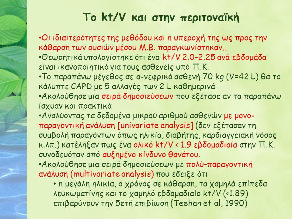 Το kt/V και στην περιτοναϊκή Οι ιδιαιτερότητες της μεθόδου και η υπεροχή της ως προς την κάθαρση των ουσιών μέσου Μ.Β. παραγκωνίστηκαν… Θεωρητικά υπολ