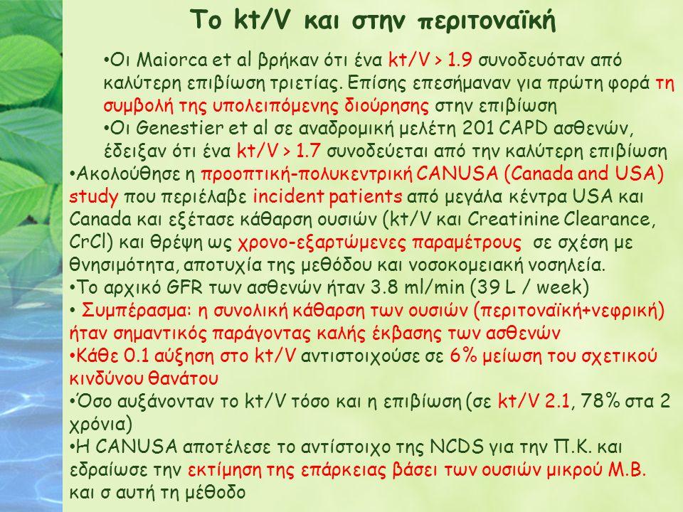 Το kt/V και στην περιτοναϊκή Οι Maiorca et al βρήκαν ότι ένα kt/V > 1.9 συνοδευόταν από καλύτερη επιβίωση τριετίας. Επίσης επεσήμαναν για πρώτη φορά τ