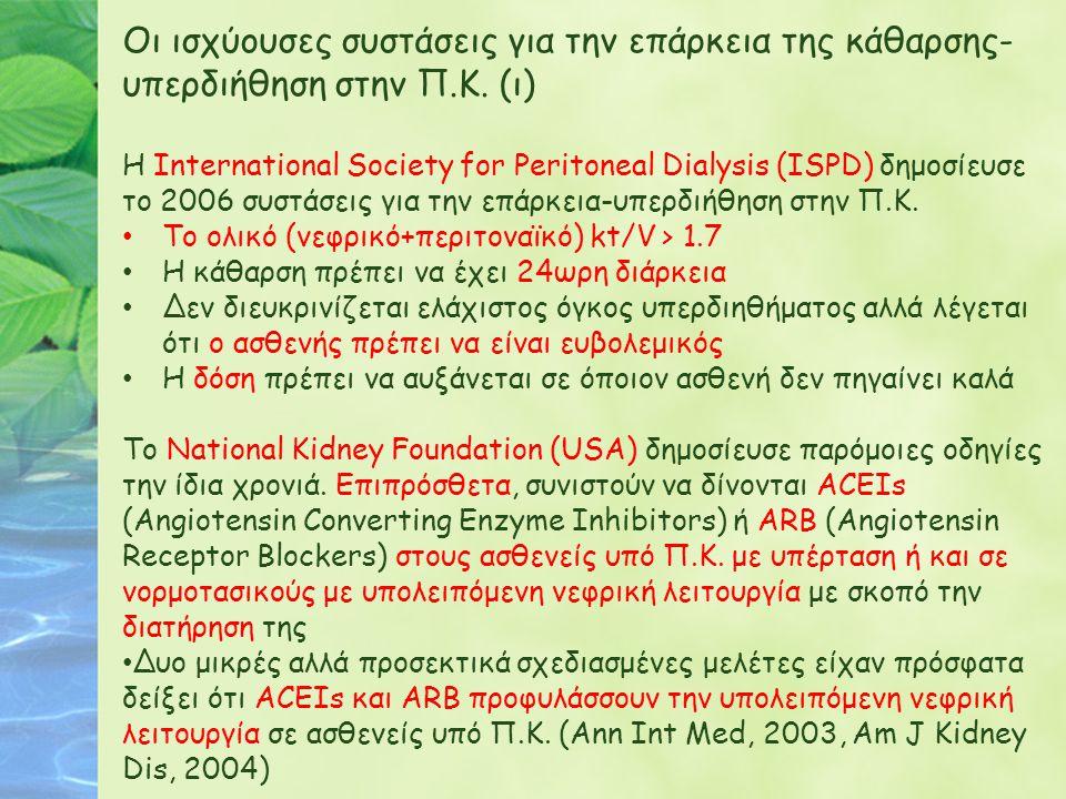 Οι ισχύουσες συστάσεις για την επάρκεια της κάθαρσης- υπερδιήθηση στην Π.Κ. (ι) Η International Society for Peritoneal Dialysis (ISPD) δημοσίευσε το 2