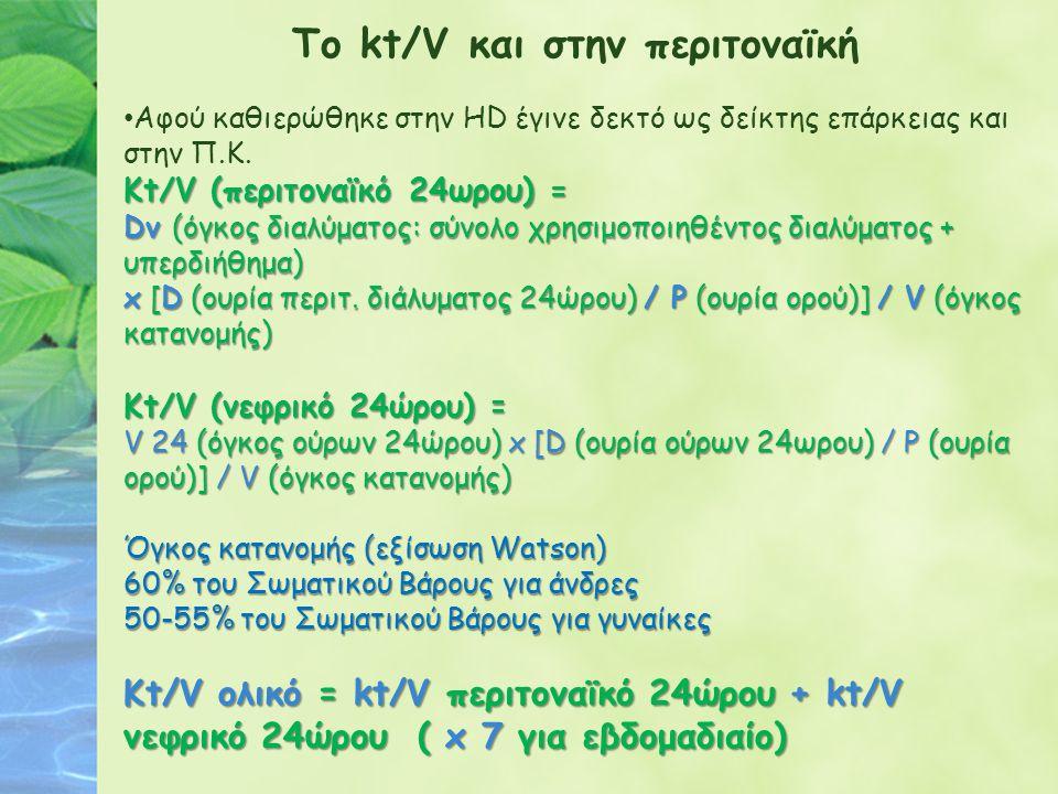Το kt/V και στην περιτοναϊκή Αφού καθιερώθηκε στην HD έγινε δεκτό ως δείκτης επάρκειας και στην Π.Κ. Kt/V (περιτοναϊκό 24ωρου) = Dv (όγκος διαλύματος: