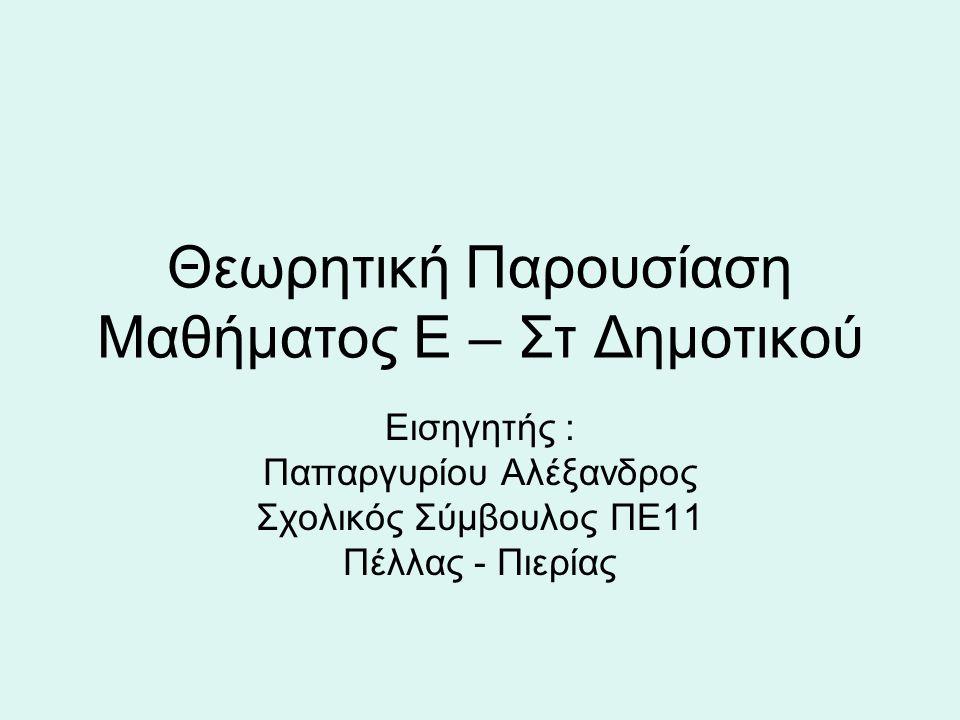Θεωρητική Παρουσίαση Μαθήματος Ε – Στ Δημοτικού Εισηγητής : Παπαργυρίου Αλέξανδρος Σχολικός Σύμβουλος ΠΕ11 Πέλλας - Πιερίας