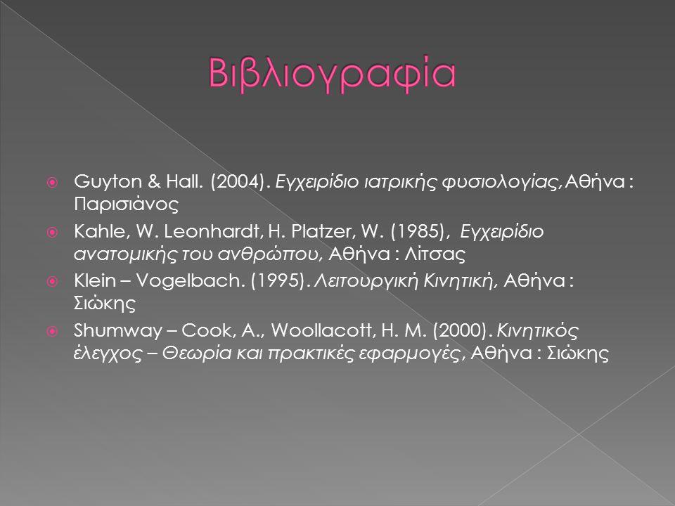  Guyton & Hall. (2004). Εγχειρίδιο ιατρικής φυσιολογίας,Αθήνα : Παρισιάνος  Καhle, W. Leonhardt, H. Platzer, W. (1985), Εγχειρίδιο ανατομικής του αν