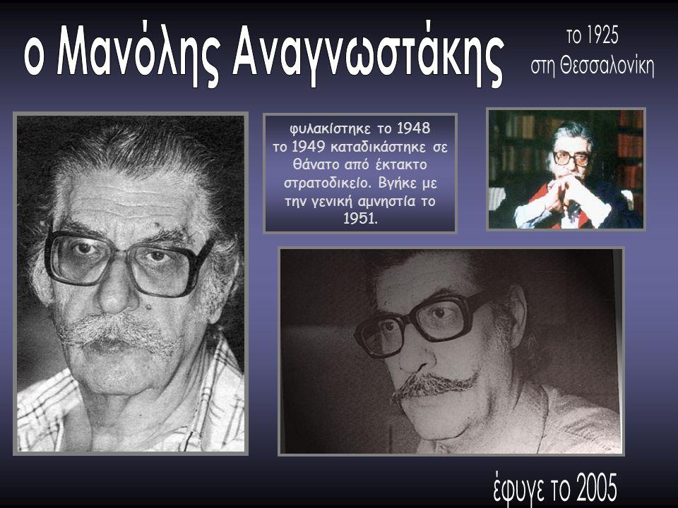 φυλακίστηκε το 1948 το 1949 καταδικάστηκε σε θάνατο από έκτακτο στρατοδικείο.