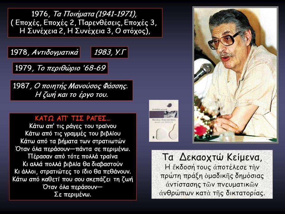 1976, Τα Ποιήματα (1941-1971), ( Εποχές, Εποχές 2, Παρενθέσεις, Εποχές 3, Η Συνέχεια 2, Η Συνέχεια 3, Ο στόχος), 1978, Αντιδογματικά 1979, Το περιθώριο 68-69 1983, Υ.Γ 1987, Ο ποιητής Μανούσος Φάσσης.