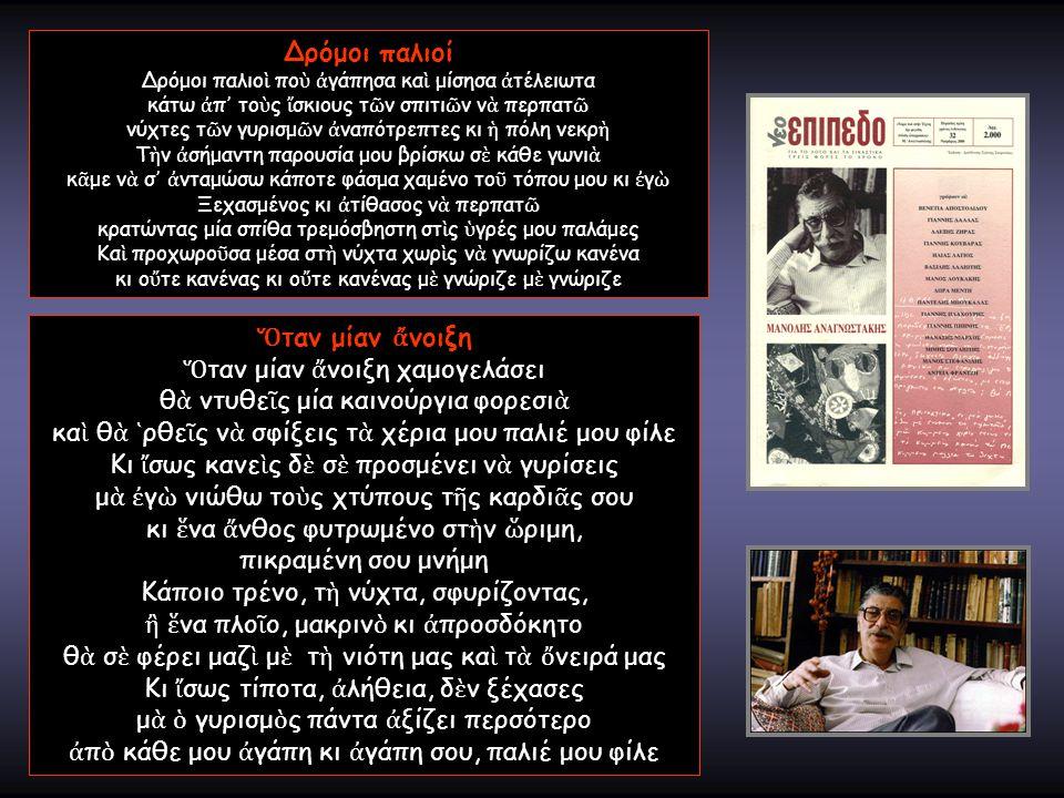 Στο τυπογραφείο του Αιμίλιου Καλιακάτσου 1986 Στη Στοκχόλμη το 1980 Στη Θεσσαλονίκη το 1960...η ποίηση δεν είναι ο τρόπος να μιλήσουμε, αλλά ο καλύτερος τοίχος να κρύψουμε τα πρόσωπά μας.